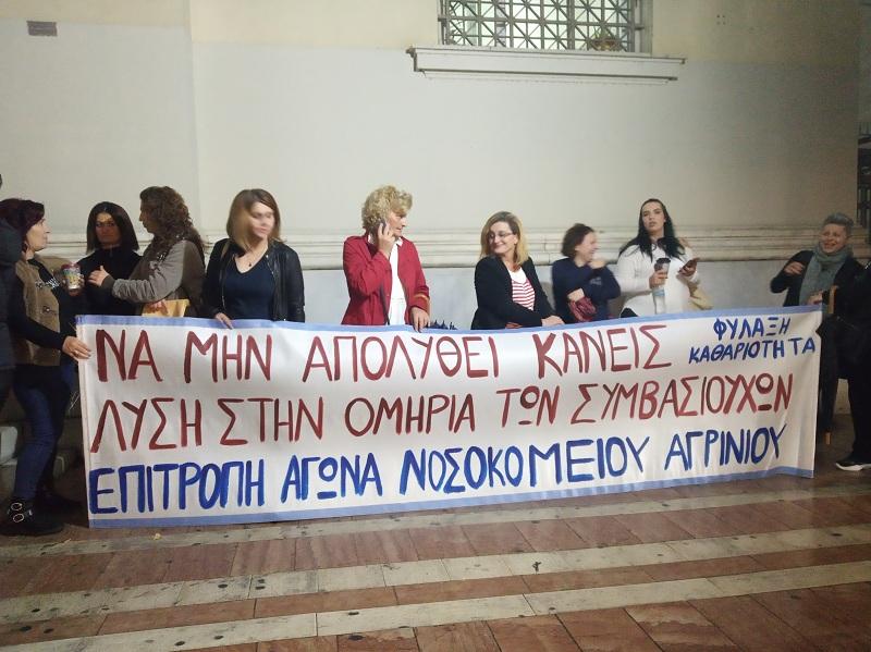 Συμπαράσταση του δημοτικού συμβουλίου Αγρινίου στον αγώνα των συμβασιούχων του νοσοκομείου