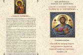 Έναρξη δραστηριοτήτων της Διακονίας Στηρίξεως Γυναικών στο Αγρίνιο
