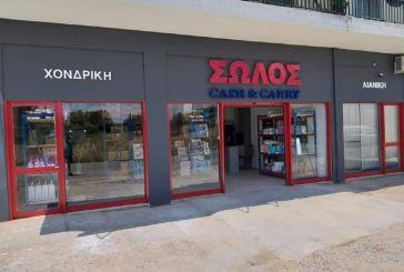 Αγρίνιο: Την Παρασκευή τα εγκαίνια για το κατάστημα Cash & Carry Σώλος