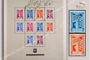 Παρουσίαση της Φιλοτελικής Εταιρείας Αγρινίου: Γραμματόσημα και λογοκριμένη αλληλογραφία Αιτωλοακαρνανίας 1940-1944