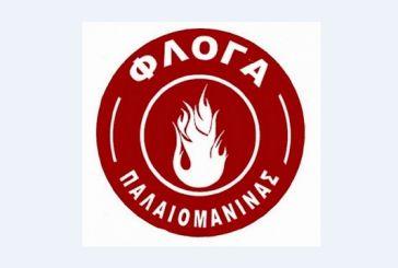 Δεν κατεβαίνει στο πρωτάθλημα της Γ' ΕΠΣΑ η Φλόγα Παλαιομάνινας