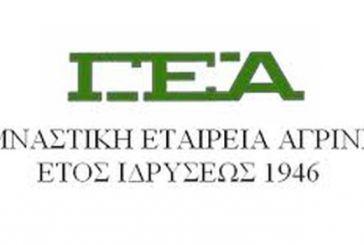 Αναστολή προπονήσεων στα τμήματα υποδομής της Γυμναστική Εταιρεία Αγρινίου