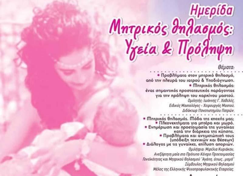 Μητρικός θηλασμός: Ημερίδα στο Αγρίνιο στις 4 Νοεμβρίου