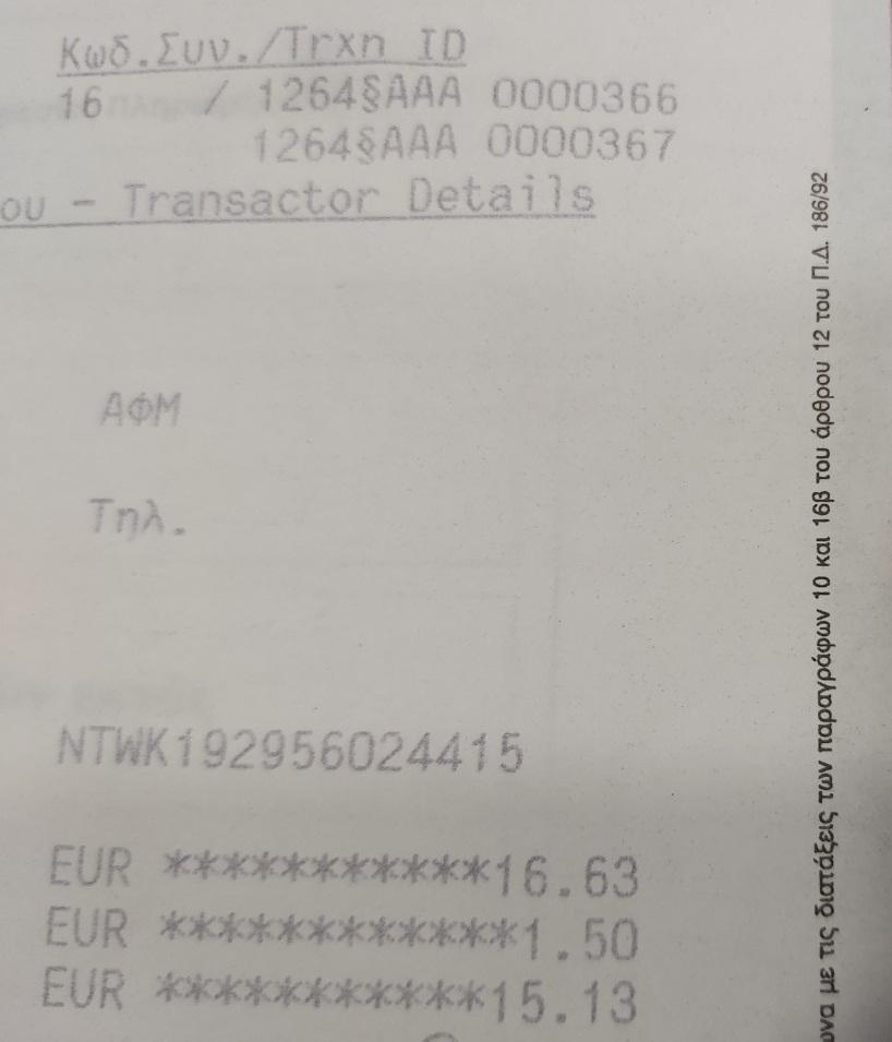 """Αγρίνιο: για 15,13 ευρώ ΕΝΦΙΑ, 1,5 ευρώ """"καπέλο"""" από την τράπεζα!"""