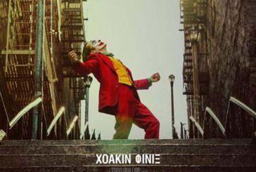 """Με """"Joker"""" στις 10 Οκτωβρίου η έναρξη του κινηματογράφου """"Άνεσις"""""""