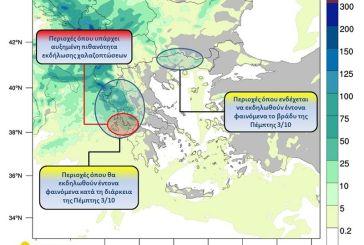 «Συναγερμός» για τον καιρό : απαιτείται ιδιαίτερη προσοχή στη Δυτική Ελλάδα