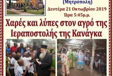 Για το ιεραποστολικό έργο θα μιλήσει στο Αγρίνιο ο Μητροπολίτης Κανάγκας