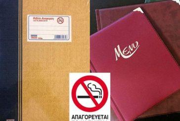 Ο Δήμος Ι.Π.Μεσολογγίου ενημερώνει τις επιχειρήσεις για το βιβλίο αναφοράς καπνίσματος