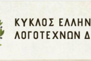 Εκδήλωση στην Αμφιλοχία από τον Κύκλο Ελλήνων Λογοτεχνών Δικαστών