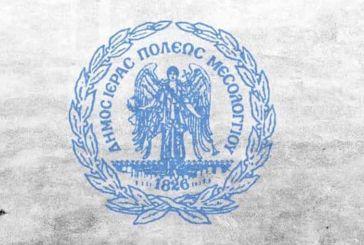 Συμβούλιο Κοινότητας Μεσολογγίου: Τα θέματα της συνεδρίασης της Πέμπτης