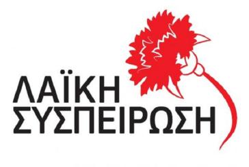 Λαϊκή Συσπείρωση Δυτικής Ελλάδας: Να μετατραπούν σε αορίστου χρόνου οι συμβάσεις των εργαζομένων στην «κοινωφελή εργασία»