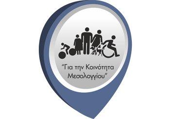 «Για την Κοινότητα Μεσολογγίου»: Ερωτήματα για το Δημοτικό συμβούλιο με τη μέθοδο «δια περιφοράς»