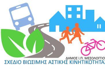 Κάλεσμα σε συμμετοχή στο Σχέδιο Βιώσιμης Αστικής Κινητικότητας στο δήμο Μεσολογγίου