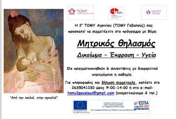 Πρόγραμμα για τον μητρικό θηλασμό από τη 2η ΤΟΜΥ Αγρινίου