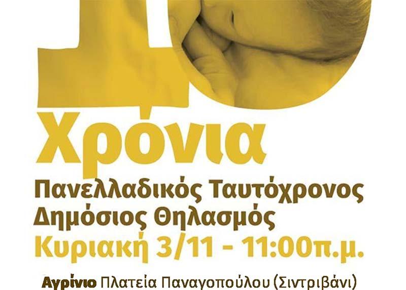 Ταυτόχρονος δημόσιος θηλασμός σε Αγρίνιο, Μεσολόγγι και Ναύπακτο