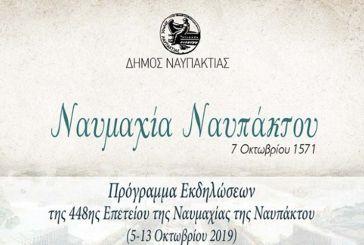 Ναυμαχία της Ναυπάκτου: Το πρόγραμμα εκδηλώσεων για την 448η επέτειο