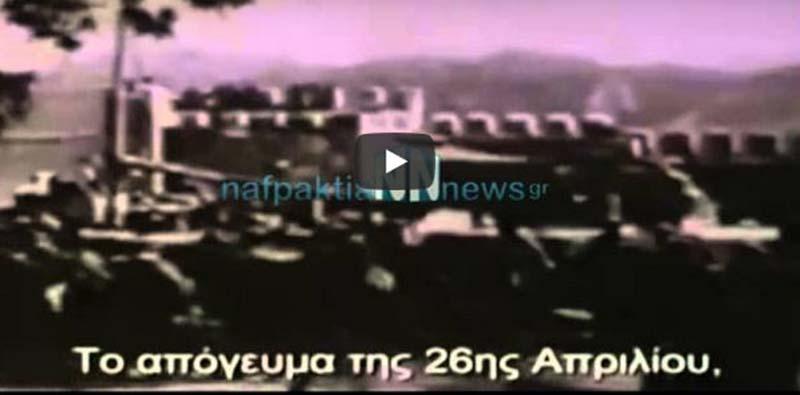 Βίντεο ντοκουμέντο: Οι Ναζί στο λιμάνι της Ναυπάκτου