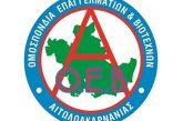 Ο Β. Νικολέτας νέος πρόεδρος της Ομοσπονδίας Επαγγελματοβιοτεχνών Αιτωλοακαρνανίας