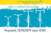 Η ποδηλατική διαδρομή Πάλαιρος-Μύτικας στο πλαίσιο του Ευρωπαϊκού Έργου «MEDCYCLETOUR»