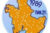 ΠΑΝΣΥ: Υποχρεωτική η καταχώριση των Συλλόγων στο Κεντρικό Μητρώο Πραγματικών Δικαιούχων