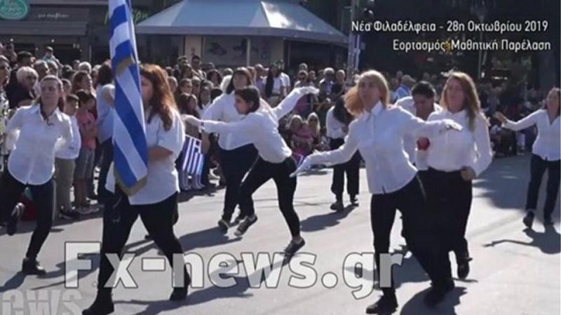 Οργή για βίντεο από την παρέλαση στη Νέα Φιλαδέλφεια: Έκαναν βηματισμό αλά… Μόντι Πάιθον!