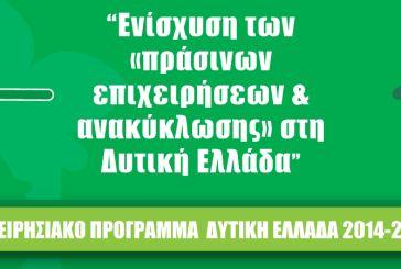 Ενίσχυση των «πράσινων επιχειρήσεων & ανακύκλωσης» στη Δυτική Ελλάδα