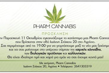 Αγρίνιο: Την Παρασκευή τα εγκαίνια του Pharm Cannabis