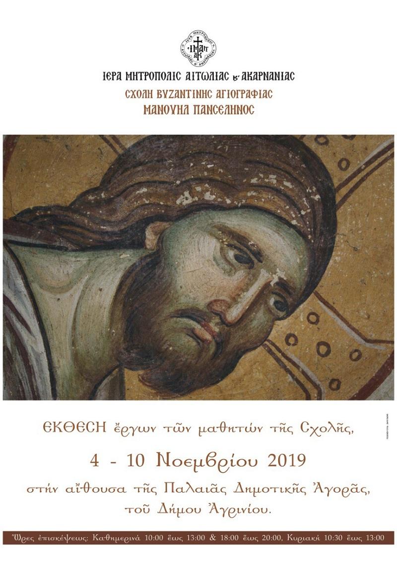 """Έκθεση της Σχολής Αγιογραφίας """"Μανουήλ Πανσέληνος"""" στο Αγρίνιο"""