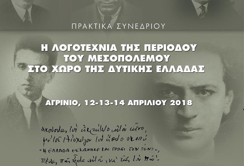"""Παρουσίαση στο Αγρίνιο του τόμου Πρακτικών Συνεδρίου """"Η Λογοτεχνία του Μεσοπολέμου στη Δυτική Ελλάδα"""""""