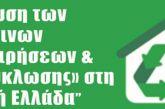 """«Ανοικτό» και για Συνεταιρισμούςτο πρόγραμμα «Ενίσχυση των """"πράσινων επιχειρήσεων & ανακύκλωσης"""" στη Δυτική Ελλάδα»"""