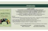 Παρουσιάζεται στη Γαβαλού το βιβλίο: «Η Μακρυνεία στον ευρύτερο χώρο της Αιτωλίας-μέρος δεύτερο»