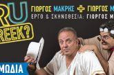 RU GREEK? ηκωμωδία του Γ. Μακρήστις 2 Νοεμβρίου στο Αγρίνιο