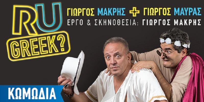 RU GREEK? ηκωμωδία του Γ.Μακρήστις 2 Νοεμβρίου στο Αγρίνιο