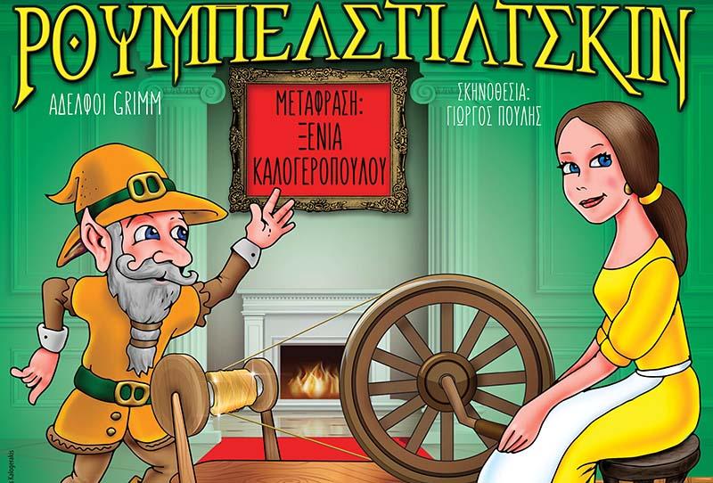 """""""Ρουμπελστίλτσκιν"""" το Σάββατο στο Αγρίνιο από το Μικρό Θέατρο Λάρισας"""