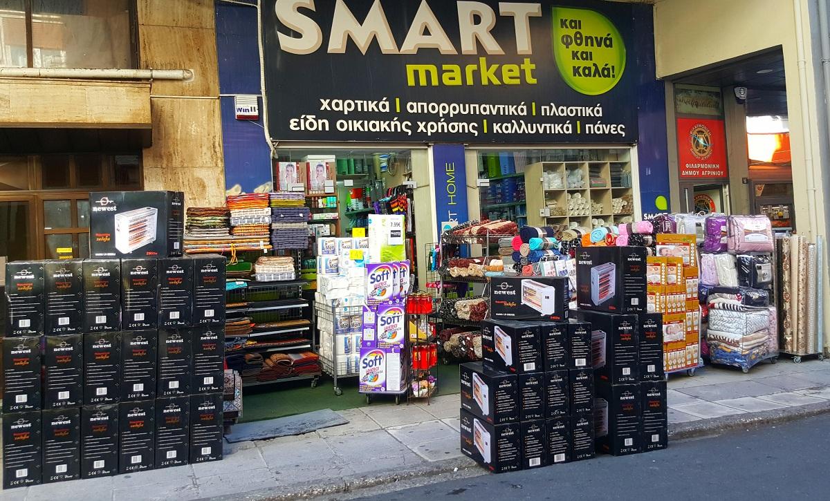 Αγρίνιο: Οι προσφορές στο Smart Market συνεχίζονται
