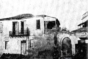 Το σπίτι όπου μεγάλωσε ο Χατζόπουλος στο Αγρίνιο