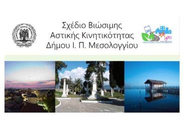 Κάλεσμα της Κοινότητας Μεσολογγίου σε συμμετοχή στο Σχέδιο Βιώσιμης Αστικής Κινητικότητας