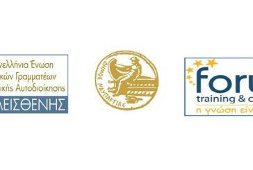 Συνέδριο στη Ναύπακτο για τη Χρηματο-Οικονομική Διοίκηση & Διαχείριση στην Τοπική Αυτοδιοίκηση