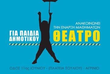 Έναρξη εγγραφών στο «θέατρο για παιδιά» του δήμου Αγρινίου
