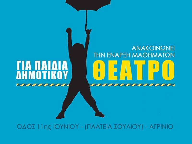 """Έναρξη εγγραφών στο """"θέατρο για παιδιά"""" του δήμου Αγρινίου"""