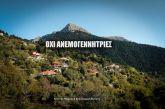 Στην Κόνισκα σήμερα η «Κίνηση Πολιτών για την Προστασία των Βουνών»