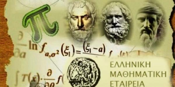 Τρία εξεταστικά κέντρα στην Αιτωλοακαρνανία για την 1η φάση του Πανελληνίου Μαθηματικού Διαγωνισμού «Ο Θαλής»