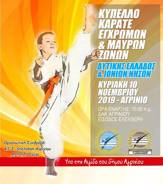 Στο Αγρίνιο σημαντική διοργάνωση Καράτε