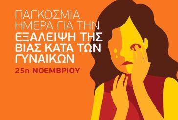 Ενημερωτική δράση αστυνομικών στη Δυτική Ελλάδα για την Παγκόσμια Ημέρα Εξάλειψης της Βίας κατά των Γυναικών