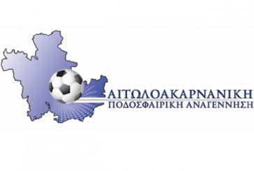 Απάντηση με αιχμές στον Νέο Αμφίλοχο από την Αιτωλοακαρνανική Ποδοσφαιρική Αναγέννηση