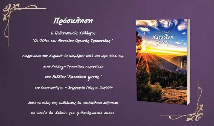 """Στις 10 Νοεμβρίου παρουσιάζεται στην Ανάληψη Τριχωνίδας το βιβλίο """"Κατάθεση Ψυχής"""""""