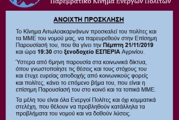 Παρουσιάζεται το «Κίνημα Αιτωλοακαρνάνων»