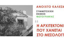 """Συμμετοχική έκθεση φωτογραφίας για την """" αρχιτεκτονική που χάνεται στο Μεσολόγγι"""""""