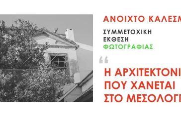 Φωτογραφικός περίπατος με θέμα «Η αρχιτεκτονική που χάνεται» στο Μεσολόγγι