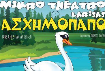 """""""Το ασχημόπαπο"""" στο Αγρίνιο από το Μικρό Θέατρο Λάρισας"""